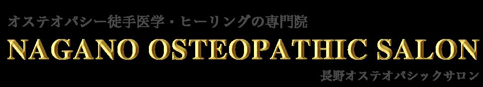 オステオパシック